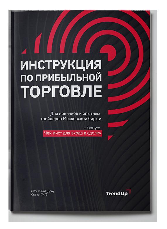 Электронная книга для трейдеров