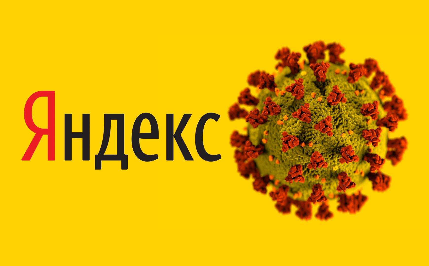 «Яндекс» рассказал о влиянии пандемии на прибыль компании