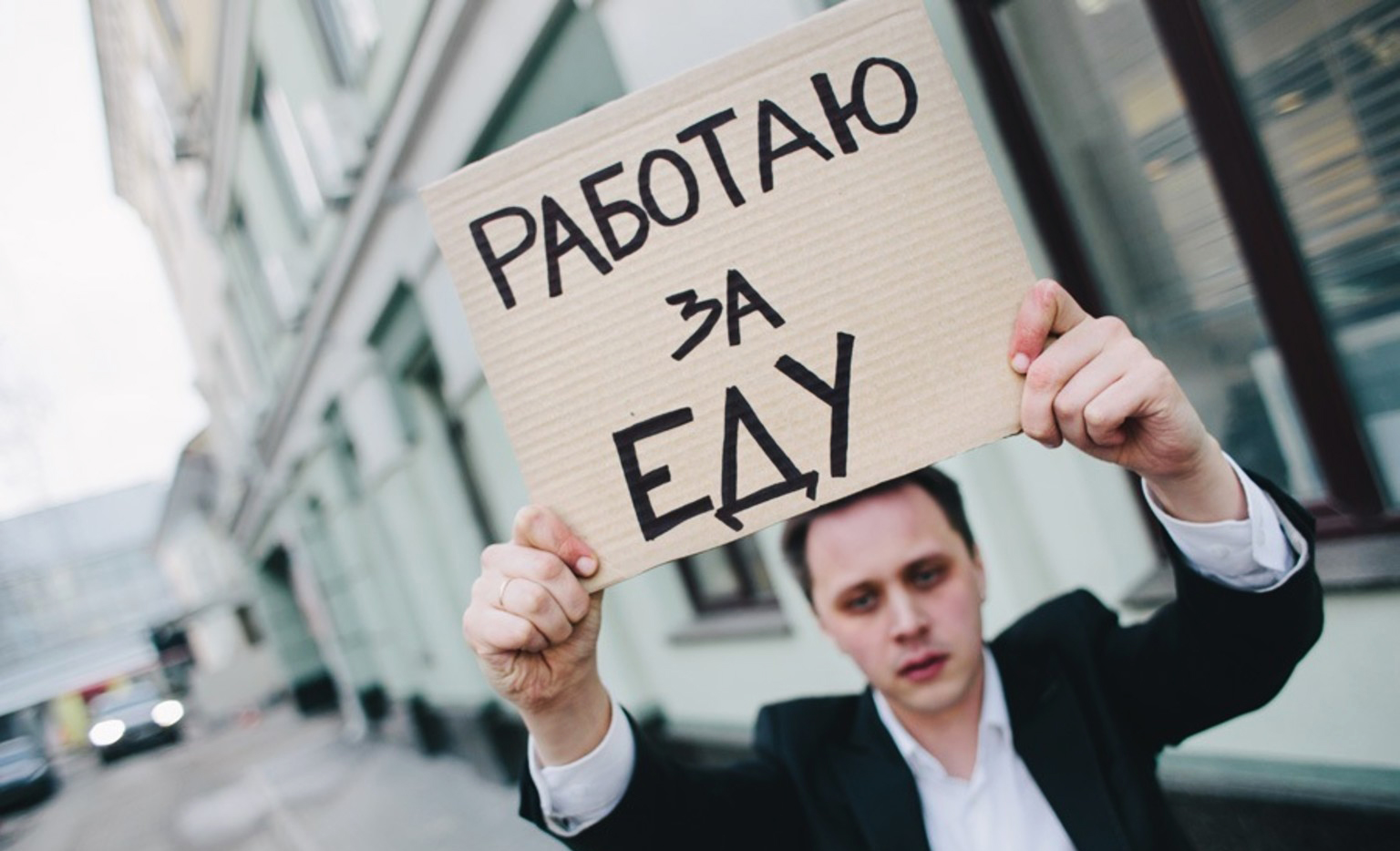 Минтруд: Безработица в РФ выросла на 16% за полмесяца